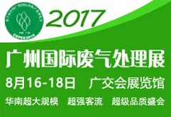 2017中国国际废气处理及大气污染治理展