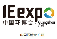 IE expo 2017 第三届广州环博会
