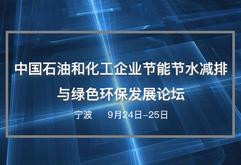 中国石油和化工企业节能节水减排与绿色环保发展论坛