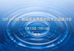 火电厂脱硫废水零排放技术交流研讨会