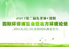 2017第二届东北亚(沈阳)国际环保博览会暨北方环境论坛