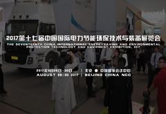 2017第十六届中国国际电力节能环保技术与装备展览会