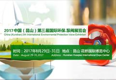 2017中国(昆山)第三届国际环保、泵阀展览会